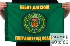 Флаг «Небит-Дагский погранотряд» 40x60 см фото