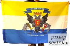 Исторический флаг Новороссии фото