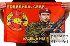 "Флаг ""Офицер спецназа ВВ МВД"" фото"