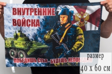 """Флаг """"Офицер ВВ МВД"""" 40x60 фото"""