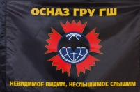"""Флаг """"ОСНАЗ ГРУ ГШ"""""""