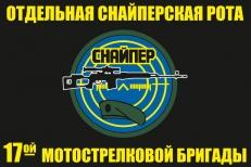 Флаг Отдельной снайперской роты 17 Мотострелковой бригады фото