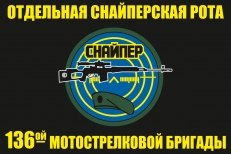 Флаг Отдельной снайперской роты 136 Мотострелковой бригады фото