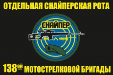 Флаг Отдельной снайперской роты 138 Мотострелковой бригады фото