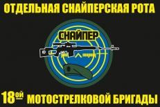 Флаг Отдельной снайперской роты 18 Мотострелковой бригады фото