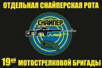 Флаг Отдельной снайперской роты 19 Мотострелковой бригады