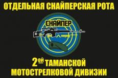 Флаг Отдельной снайперской роты 2 Таманской Мотострелковой дивизии фото