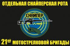 Флаг Отдельной снайперской роты 21 Мотострелковой бригады фото