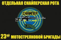 Флаг Отдельной снайперской роты 23 Мотострелковой бригады фото