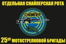 Флаг Отдельной снайперской роты 25 Мотострелковой бригады фото