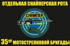 Флаг Отдельной снайперской роты 35 Мотострелковой бригады фото