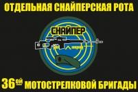 Флаг Отдельной снайперской роты 36 Мотострелковой бригады
