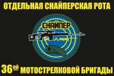 Флаг Отдельной снайперской роты 36 Мотострелковой бригады фото