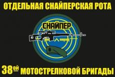 Флаг Отдельной снайперской роты 38 Мотострелковой бригады фото