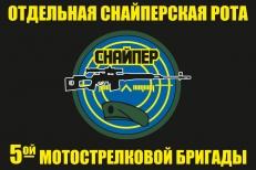Флаг Отдельной снайперской роты 5 мотострелковой бригады фото