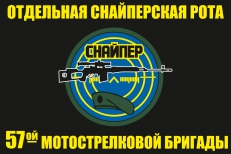 Флаг Отдельной снайперской роты 57 Мотострелковой бригады фото