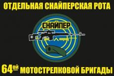 Флаг Отдельной снайперской роты 64 Мотострелковой бригады фото