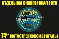 Флаг Отдельной снайперской роты 74 Мотострелковой бригады