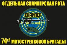 Флаг Отдельной снайперской роты 74 Мотострелковой бригады фото