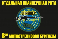 Флаг Отдельной снайперской роты 8 Мотострелковой бригады