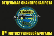 Флаг Отдельной снайперской роты 8 Мотострелковой бригады фото
