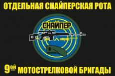 Флаг Отдельной снайперской роты 9 Мотострелковой бригады фото