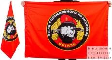 Двухсторонний флаг «Отряд Спецназа ВВ Витязь» фото