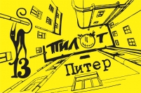 "Флаг группа ""ПИЛОТ"""