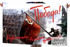 "Флаг Победа ""Развалинами Рейхстага удовлетворен"" фото"
