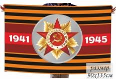 Флаг на День Победы с орденом ВОВ фото