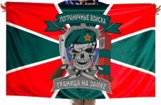 "Флаг пограничнику с черепом ""Граница на замке"""
