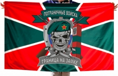 "Флаг пограничнику с черепом ""Граница на замке"" фото"