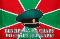 Флаг пограничный «Без права на славу»