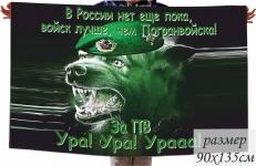 """Флаг """"Волк-Пограничник"""" фото"""