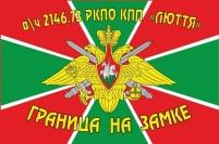 "Флаг ""Погранвойска"" РКПО КПП ""ЛЮТТЯ"" в\ч 2146.73"