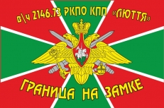 """Флаг """"Погранвойска"""" РКПО КПП """"ЛЮТТЯ"""" в\ч 2146.73 фото"""