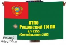 Флаг Погранвойск СССР Рущукский ПогО в\ч 2255 фото