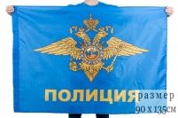 Флаг Полиция России