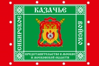 Флаг Представительства СВКО в Москве и Московской области 40x60 см