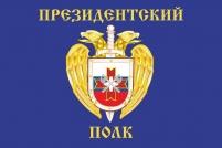 Флаг Президентского полка