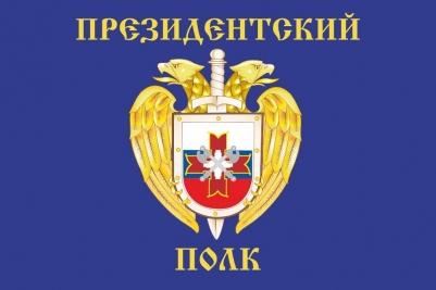 Днем рождения, с днем президентского полка открытки
