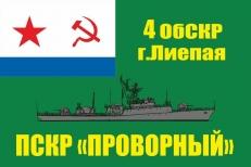 """Флаг ПСКР """"Проворный"""" МЧПВ СССР 4 ОБрСКР г. Лиепая фото"""