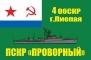 """Флаг ПСКР """"Проворный"""" МЧПВ СССР 4 ОБрСКР г. Лиепая"""