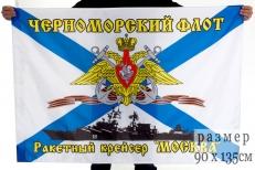 Флаг ракетный крейсер «Москва» Черноморский флот фото