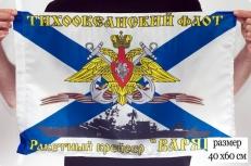 Флаг Ракетный крейсер Варяг Тихоокеанского флота 40x60 фото