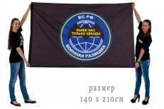 "Флаг ""Разведка России"" 140x210 фото"