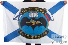 "Флаг спецназа ГРУ РДПС ""Дельфин"" фото"
