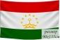 Флаг Таджикистана фотография
