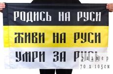 Флаг «Родись на Руси!» 70x105 см фото