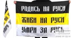 Двухсторонний флаг «Родись на Руси!» фото